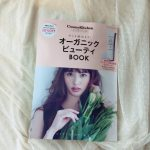 Cosme Kitchen「オーガニックビューティBOOK」を購入しました。~オーガニック成分配合UVクリーム付き~