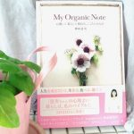 【BOOK】『My Oganic Note 心地いい暮らしで変わる、こころとからだ』~モデルのSHIHOさん推薦~
