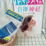 【BOOK】Tarzan(ターザン) [自律神経 チューニング術」~自律神経を整えて体内から肌荒れを防ごう!~