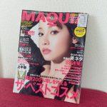 【BOOK】MAQUIA(マキア)2016.8増刊「2016上半期ザ・ベストコスメ」