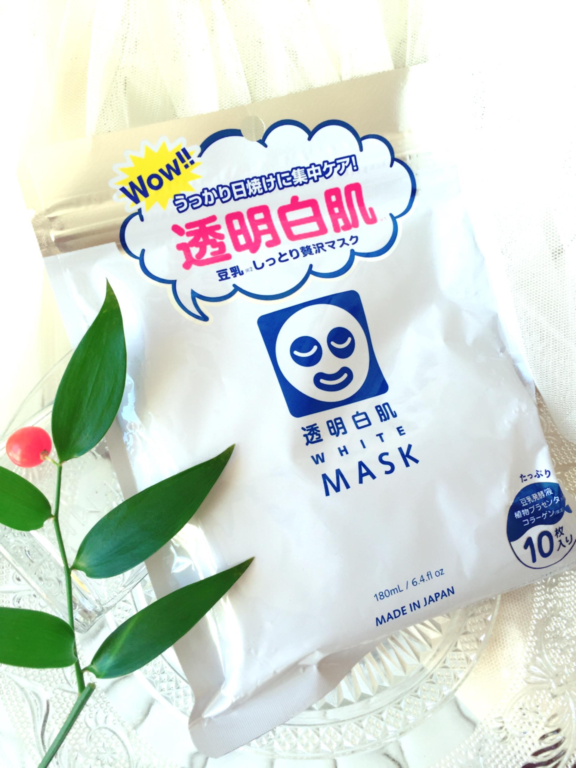 透明白肌ホワイトマスク