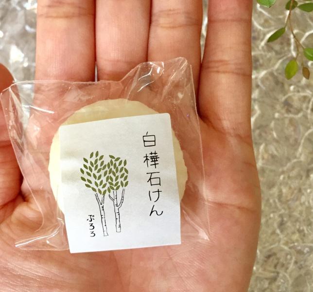 ぷろろ白樺化粧品トライアルセット石鹸