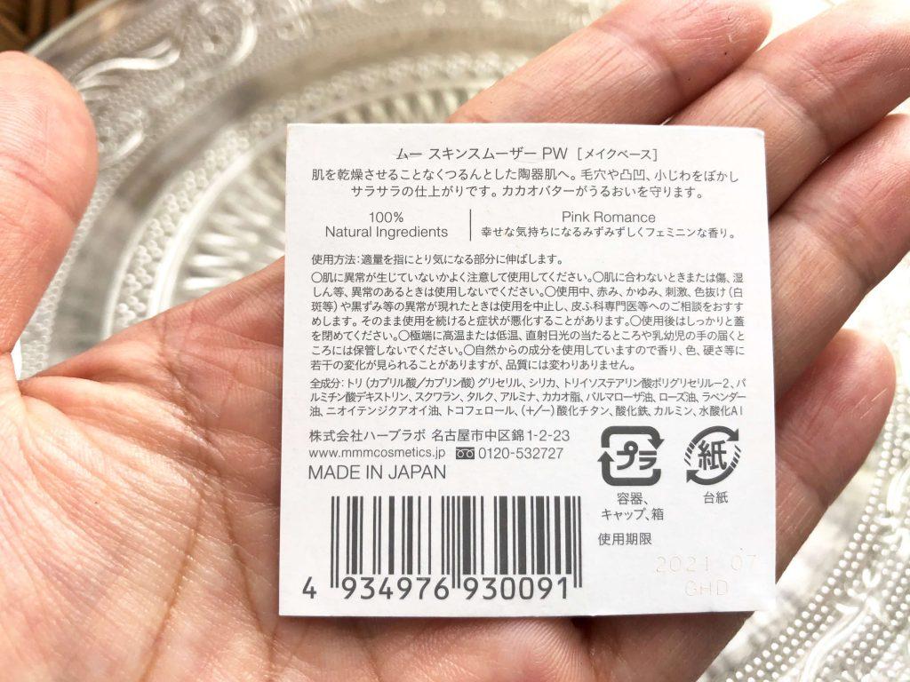 陶器肌に整えるメイクベース。 化粧下地 【m.m.m】スキンスムーザー