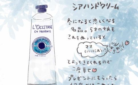 ロクシタンシアハンドクリーム
