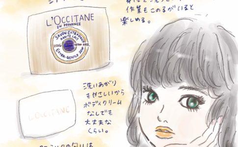 ロクシタンシアバターソープ