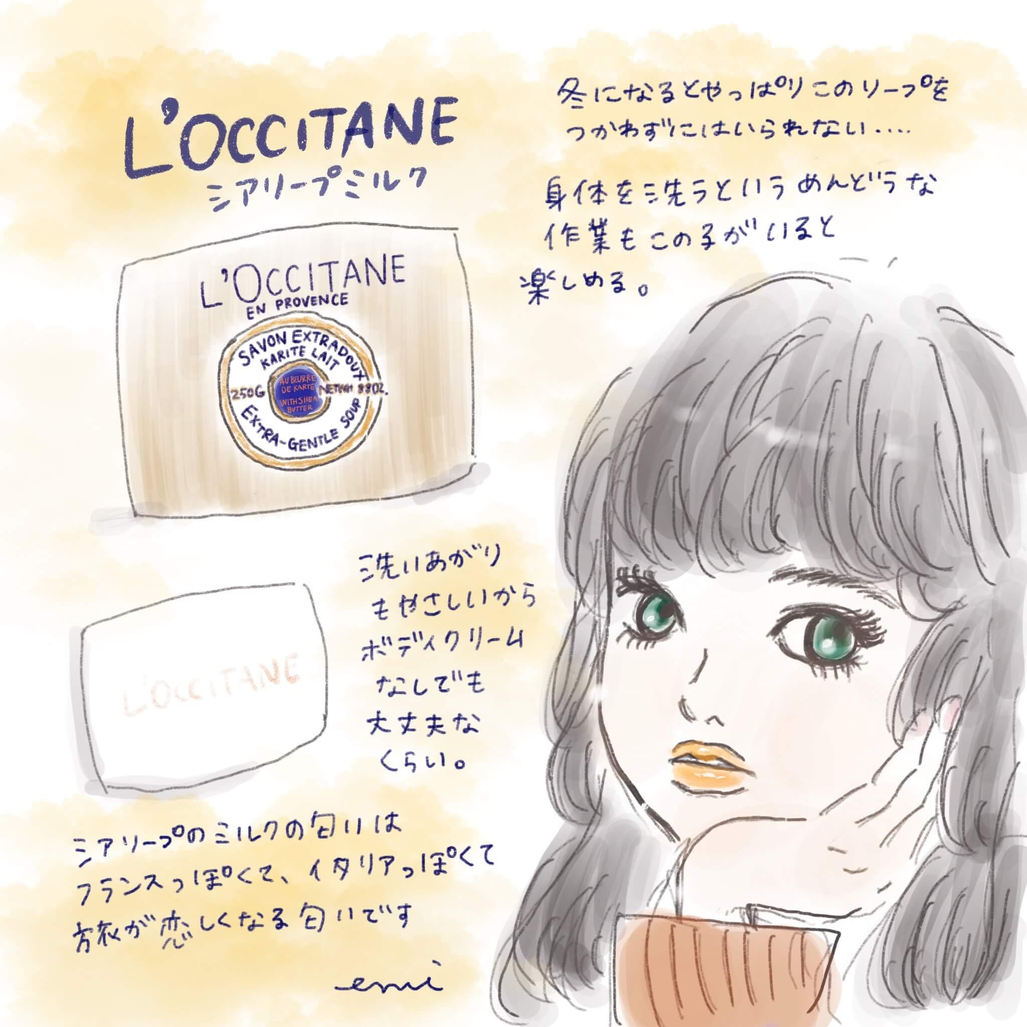 ロクシタンシアソープミルク
